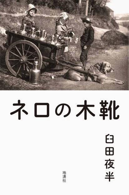 ●新刊『ネロの木靴』臼田夜半