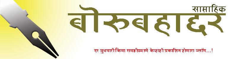 Boru Bahaddar