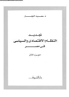 كتاب تجديد النظام الاقتصادي والسياسي في مصر - سعيد النجار
