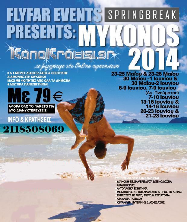 ekromes-mykono