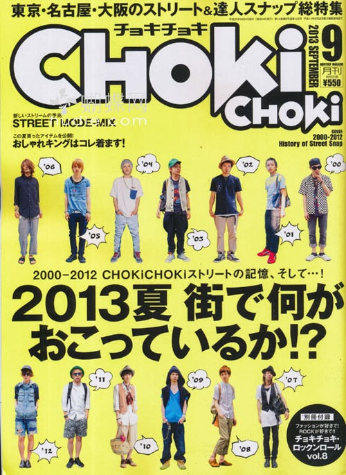 CHOKi CHOKi (チョキチョキ) September 2013 magazine scans