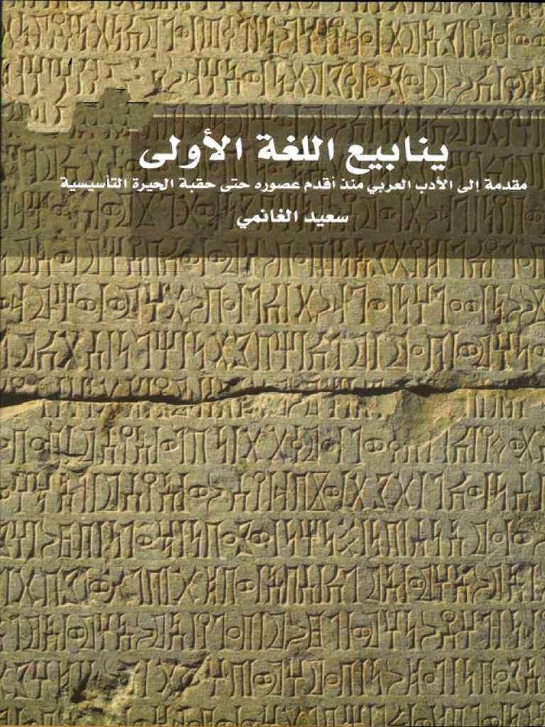 ينابيع اللغة الأولى: مقدمة إلى الأدب العربي منذ أقدم عصوره حتى حقبة الحيرة التأسيسية - سعيد الغانمي