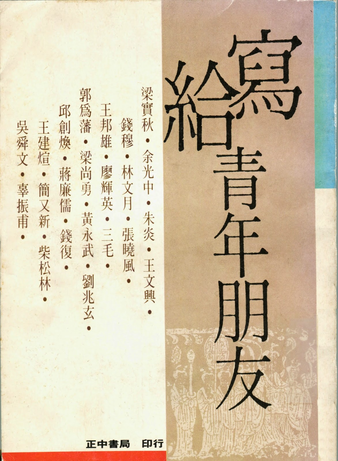 Writings for Young Friends《寫給青年朋友》(1998)