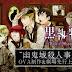 Prévia de OVA de Kuroshitsuji: Book of Murder