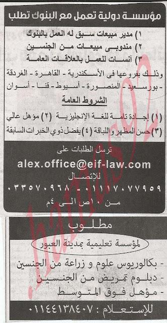 وظائف فى مؤسسة تعليمية فى مدينة العبور %D8%A7%D9%84%D9%85%D8%B5%D8%B1+%D8%A7%D9%84%D9%8A%D9%88%D9%85