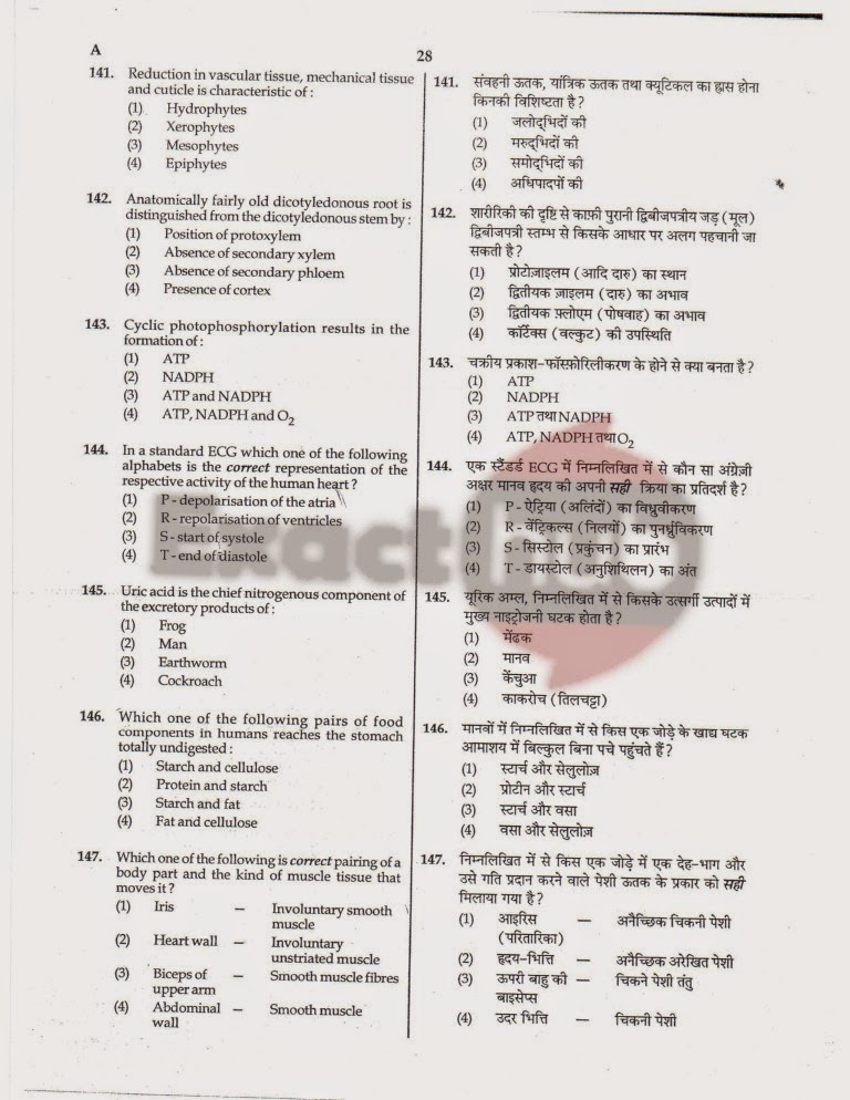 AIPMT 2008 Exam Question Paper Page 29