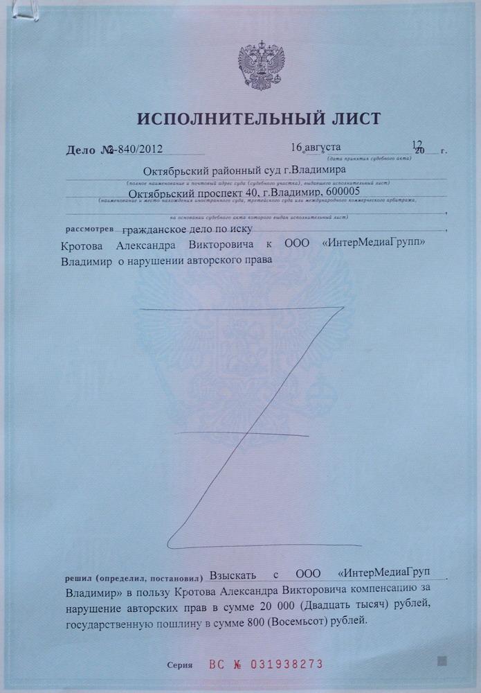Исполнительный лист в банк должника образец заявления