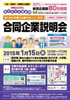 http://www5.city.kyoto.jp/kigyo/res/kigyo/ext/1_15_goudou_A4_PDF.pdf