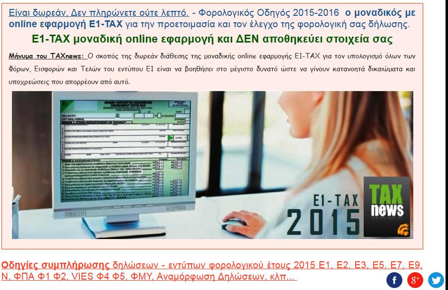 Δωρεάν Εφαρμογή για Υπολογισμό Φόρου Οικ. Έτους 2015