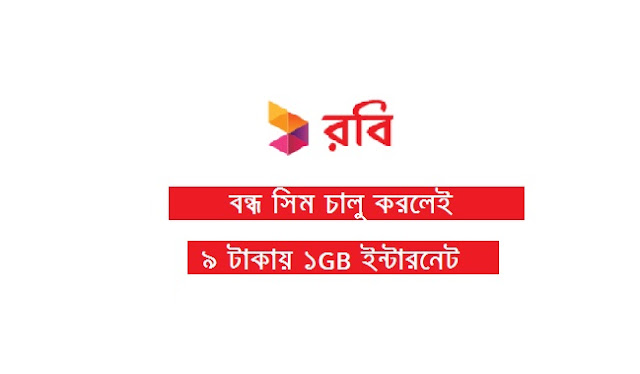 robi 1GB@9tk internet on Inactive-Bondho SIM offer