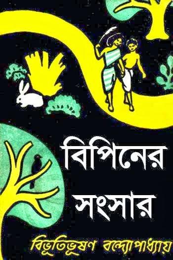 Bipiner Songshar by Bibhutibhushan Bandopadhyay