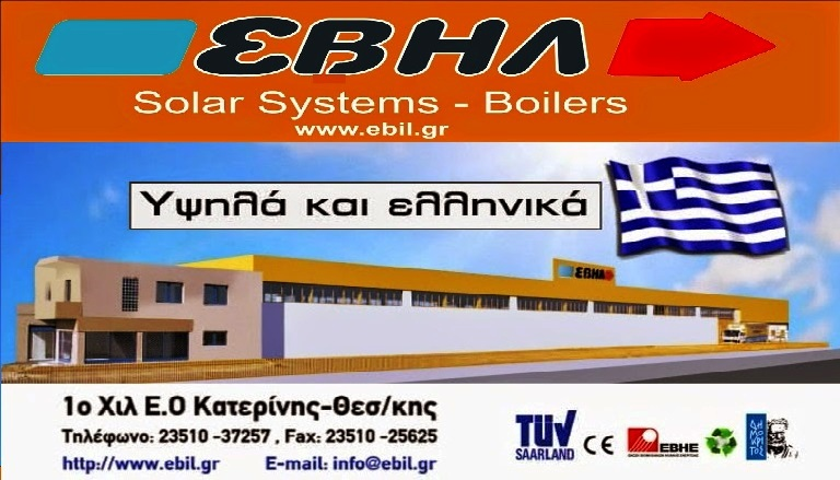 """""""ΕΒΗΛ"""" Solar Systems-Boilers"""