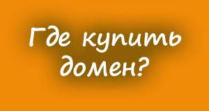 Где купить домен - лучшие регистраторы России и Украины
