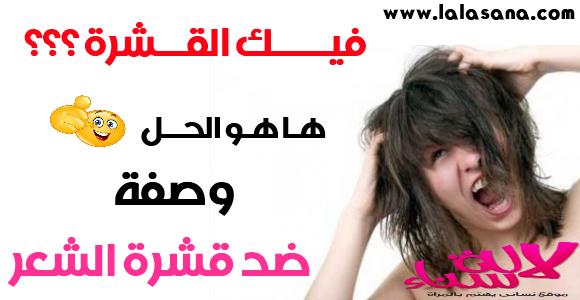 وصفة طبيعية ضد قشرة الشعر