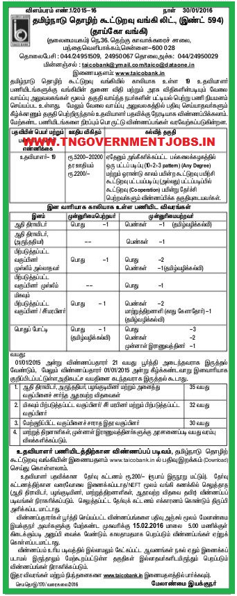 Applications are invited for Assistant Post in Tamilnadu Industrial Cooperative Bank Ltd (TAICO) Chennai