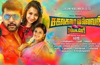 Watch Sakalakala Vallavan Appatakkar (2015) HD Tamil Full Movie Watch Online Free Download