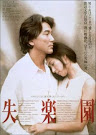 Paradise Lost 失楽園 (1997)