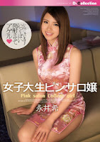 [DCOL-015] 女子大生ピンサロ嬢 永井希