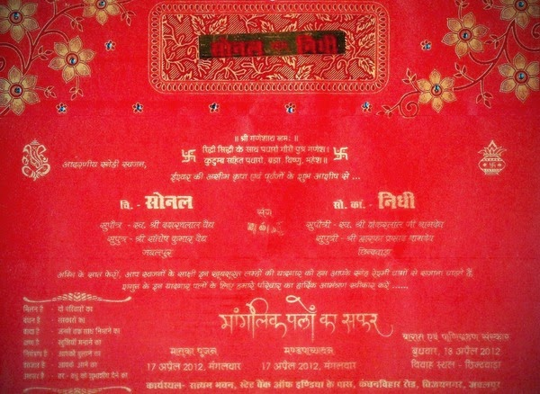 Images For Gt Shadi Card In Hindi