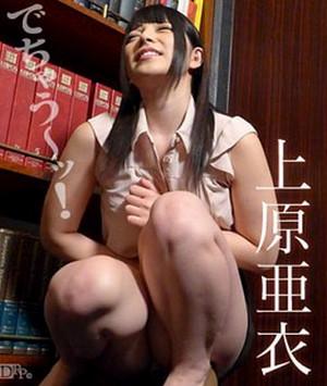 061115-897_Cari – Ai Uehara