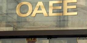 Ηλεκτρονικά η ασφαλιστική ικανότητα σε οφειλέτες του ΟΑΕΕ.