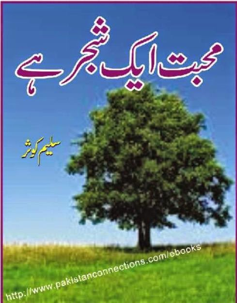 Mohabbat aik shajar hai by Salee Kausar - Mohabbat aik shajar hai by Saleem Kausar