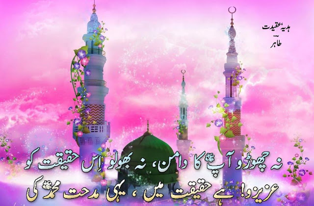 Poetry about hazrat MUHAMMAD S.A.W
