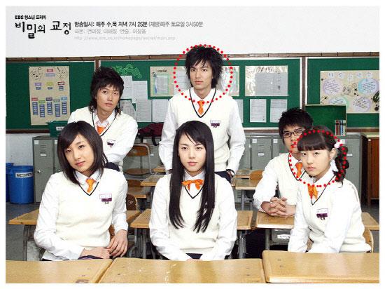 foto masa lalu Lee Min Ho dan Park Bo Young
