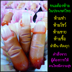 ขนมต้องห้าม ในประเทศไทย, ห้ามทำ ห้ามโชว์ ห้ามขาย ห้ามซื้อ, ฝ่าฝืน-ติดคุก
