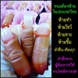 ขนมต้องห้าม ในประเทศไทย, ห้ามทำ ห้ามโชว์ ห้ามขาย ห้ามซื้อ, ฝ่าฝืน-ติดคุก