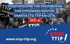 Υπογράφουμε και στηρίζουμε την πρωτοβουλία ενάντια στις διατλαντικές συμφωνίες