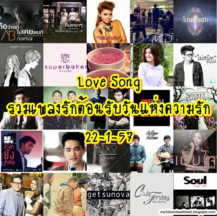 Download [Mp3]-[Love Song Hit]รวมเพลงรักต้อนรับวันแห่งความรัก 22-1-57 CBR@128kbps ชัด100% [Upfile] 4shared By Pleng-mun.com