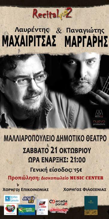 Συναυλία Μαχαιρίτσα - Μάργαρη
