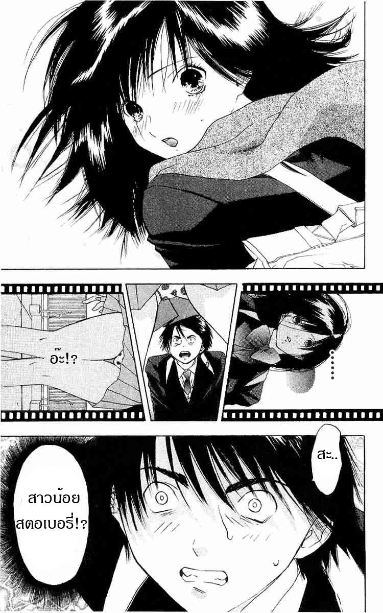 อ่านการ์ตูน Ichigo100 13 ภาพที่ 9