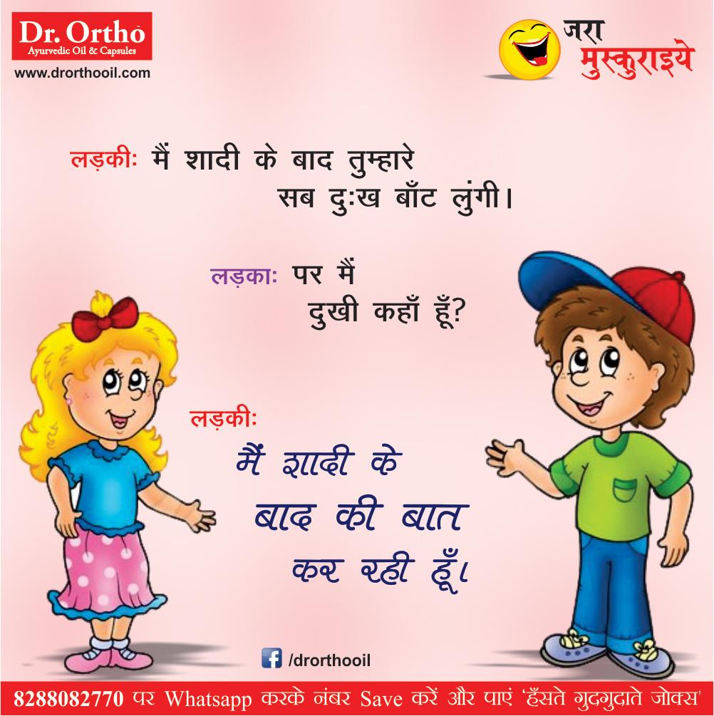 jokes amp thoughts chutkule hindi mein hindi jokes pics