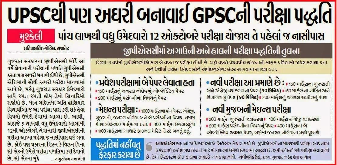 gpsc new exam pattern