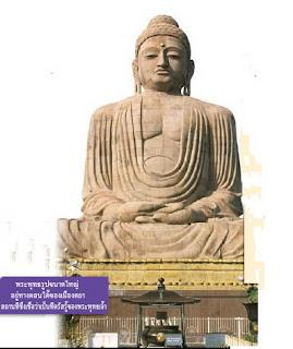 พระพุทธรูปขนาดใหญ่ที่พุทธคยา  อินเดีย