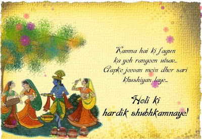 lord krishna playing holi card