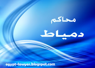 عناوين محاكم دمياط