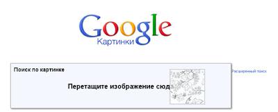 Находим свои иллюстрации в действии с помощью поиска Google по картинкам