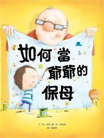幽默生活繪本預告《如何當爺爺的保母》(維京2018.7)