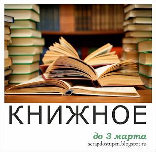 """""""Книжное"""" задание до 03/03"""