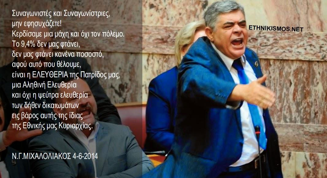 N. Γ. Μιχαλολιάκος: Εκατοντάδες υπερήφανοι Έλληνες και Ελληνίδες στα ψηφοδέλτια της Χρυσής Αυγής - ΒΙΝΤΕΟ