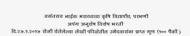 Vasantrao Naik Krishi Vidyalaya Bharti Result 2015