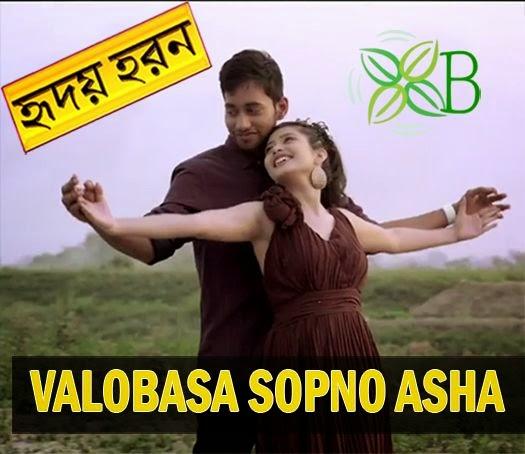Valobasa Sopno Asha, Hridoy Haran Movie