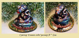 Два прекрасных символа года - Змейки