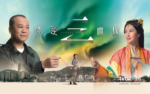 Phim Tam Thế Duyên (31 Tập cuối) HTV2