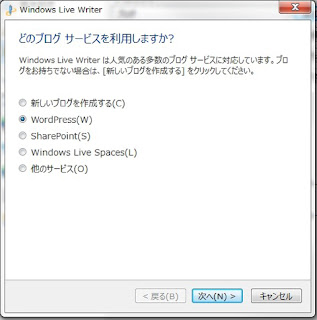 ロリポとWindows Live Writer