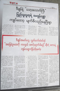 Tu Maung Nyo – ေသာ့ခေလာက္ႀကီးတန္းလန္းနဲ႔ ေကာင္းႏုိင္ၾကေသးရဲ႕လားခင္ဗ်