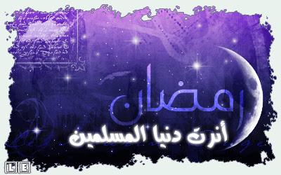 ... 2012 koleksi gambar kaligrafi ramadhan wallpaper kaligrafi ramadhan